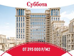 «Суббота». Метро Белорусская От 395 000 руб./м² Финал продаж